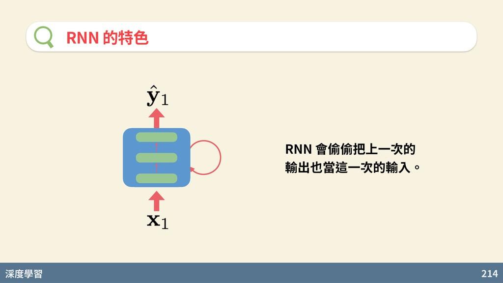 度學習 214 RNN 的特⾊ RNN 會偷偷把上⼀次的 輸出也當這⼀次的輸⼊。