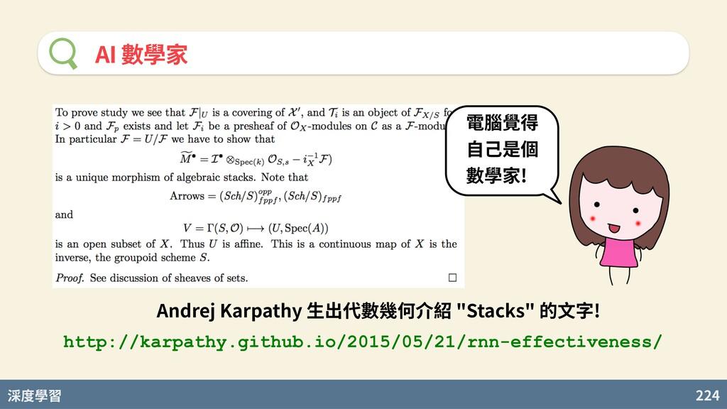 """度學習 224 AI 數學家 Andrej Karpathy ⽣出代數幾何介紹 """"Stacks..."""