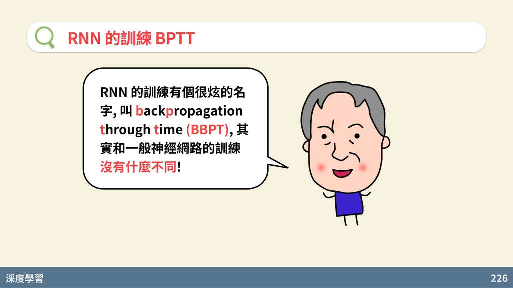 度學習 226 RNN 的訓練 BPTT RNN 的訓練有個很炫的名 字, 叫 backpro...