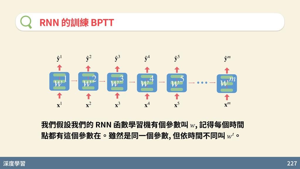 度學習 227 RNN 的訓練 BPTT x3 x4 x5 ̂ y3 xm x2 x1 ̂ y...