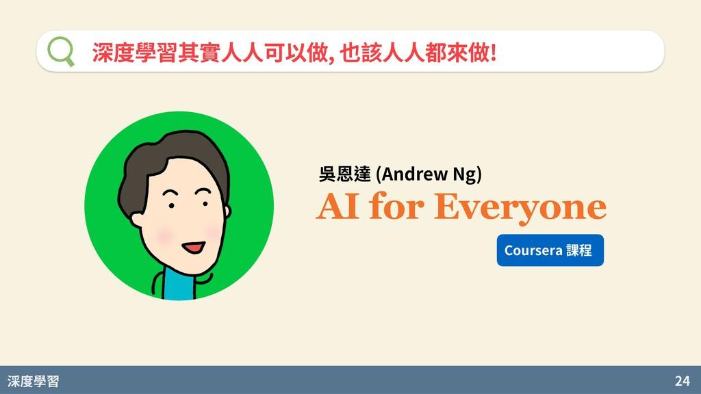 度學習 24 深度學習其實⼈⼈可以做, 也該⼈⼈都來做! 吳恩達 (Andrew Ng) AI...