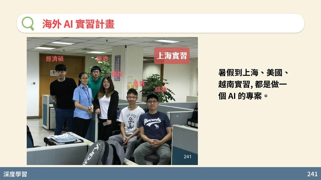 度學習 241 海外 AI 實習計畫 經濟碩 經濟 傳院 應數 經濟 上海實習 241 暑假到...