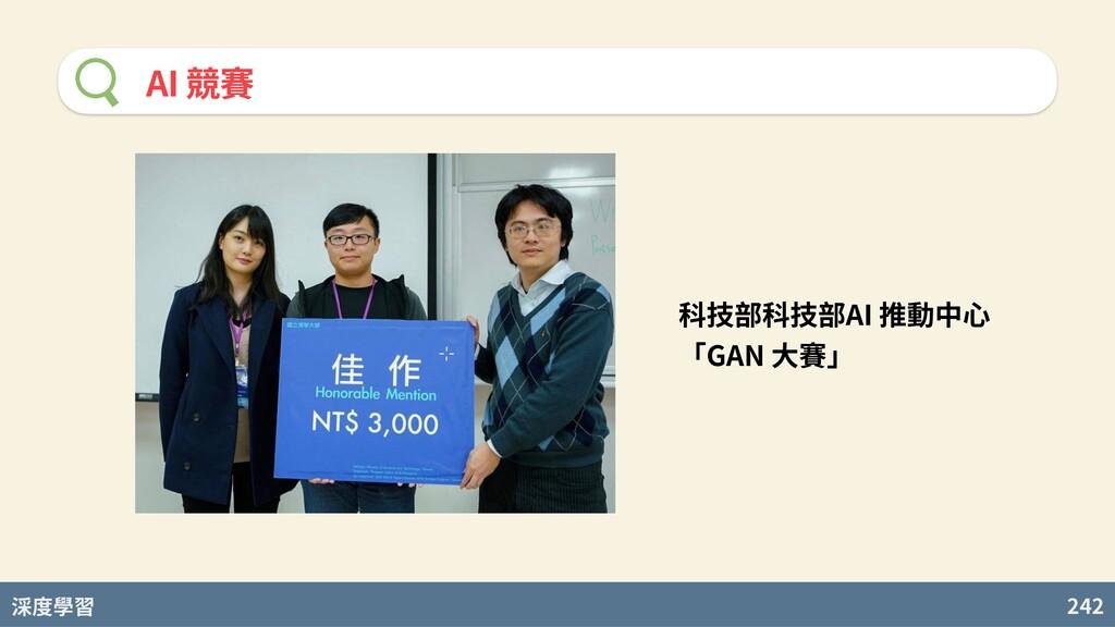 度學習 242 AI 競賽 科技部科技部AI 推動中⼼ 「GAN ⼤賽」