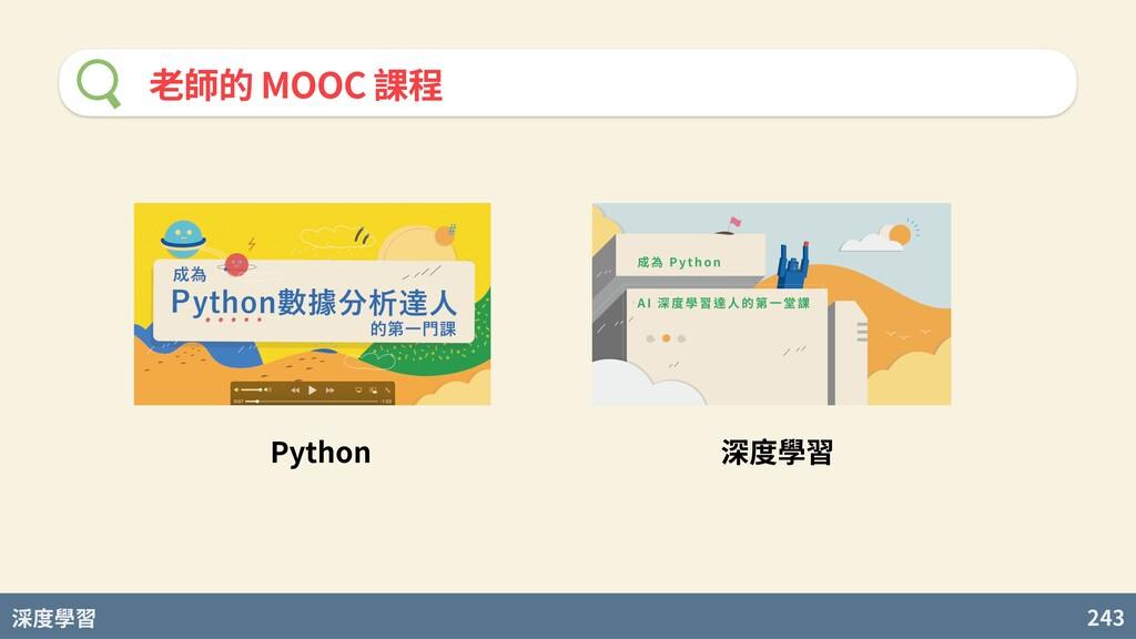 度學習 243 ⽼師的 MOOC 課程 Python 深度學習
