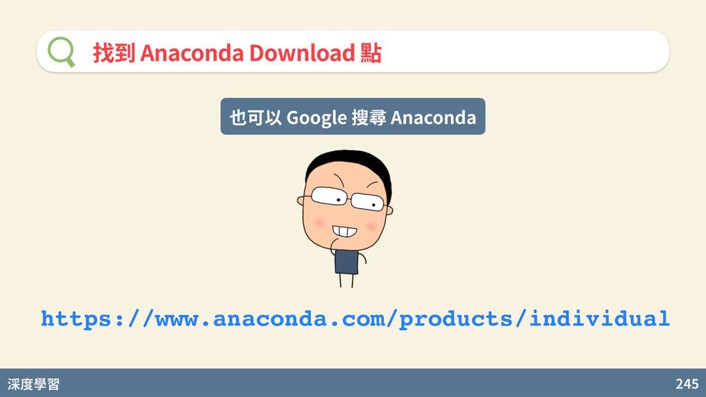 度學習 245 找到 Anaconda Download 點 https://www.anac...