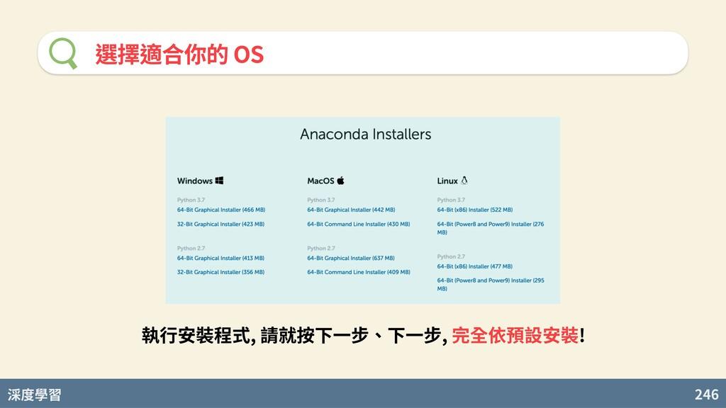 度學習 246 選擇適合你的 OS 執⾏安裝程式, 請就按下⼀步、下⼀步, 完全依預設安裝!
