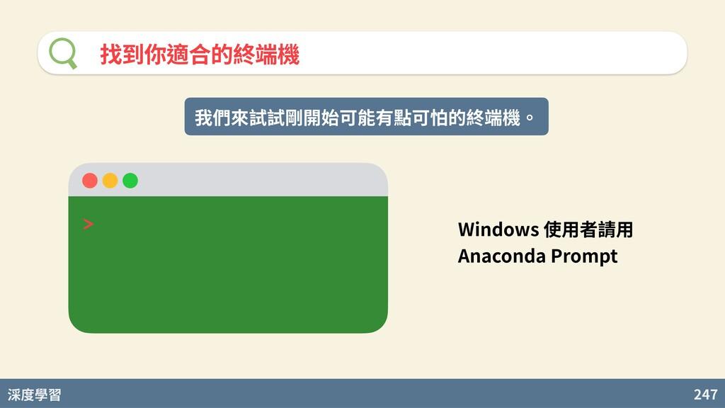 度學習 247 找到你適合的終端機 我們來試試剛開始可能有點可怕的終端機。 > Windows...