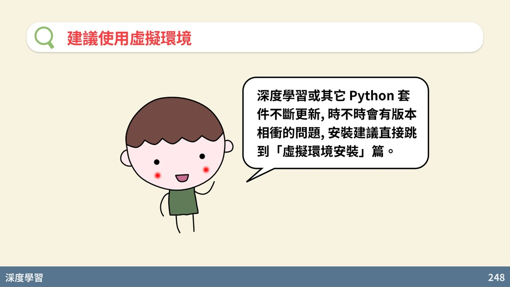 度學習 248 建議使⽤虛擬環境 深度學習或其它 Python 套 件不斷更新, 時不時會有版...