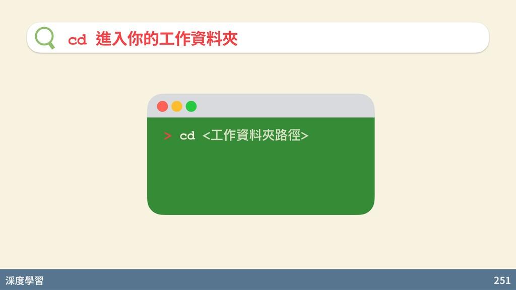 度學習 251 cd 進⼊你的⼯作資料夾 > cd <⼯作資料夾路徑>