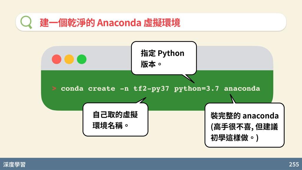 度學習 255 建⼀個乾淨的 Anaconda 虛擬環境 > conda create -n ...
