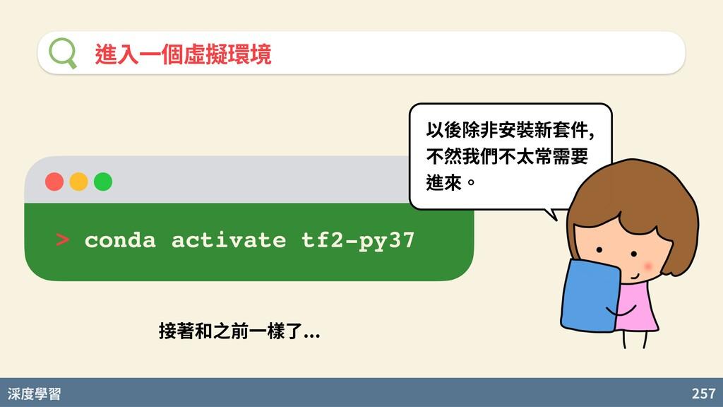 度學習 257 進⼊⼀個虛擬環境 > conda activate tf2-py37 以後除⾮...