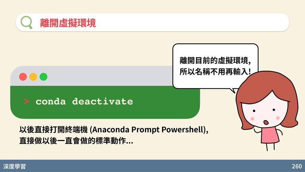 度學習 260 離開虛擬環境 > conda deactivate 離開⽬前的虛擬環境, 所以...