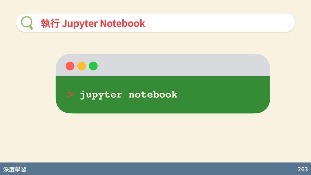 度學習 263 執⾏ Jupyter Notebook > jupyter notebook