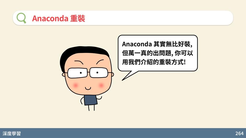 度學習 264 Anaconda 重裝 Anaconda 其實無⽐好裝, 但萬⼀真的出問題, ...