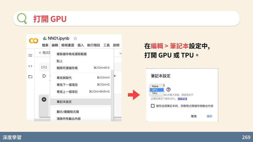 度學習 269 打開 GPU 在編輯 > 筆記本設定中, 打開 GPU 或 TPU。