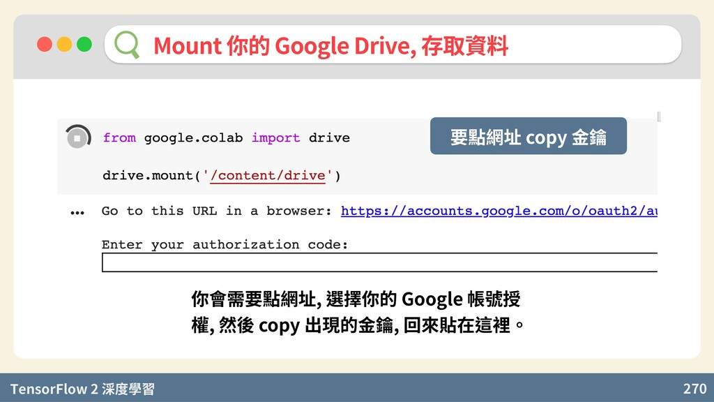 TensorFlow 2 度學習 270 Mount 你的 Google Drive, 存取資...