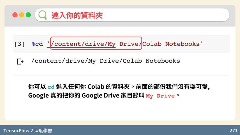 TensorFlow 2 度學習 271 進⼊你的資料夾 你可以 cd 進⼊任何你 Colab...