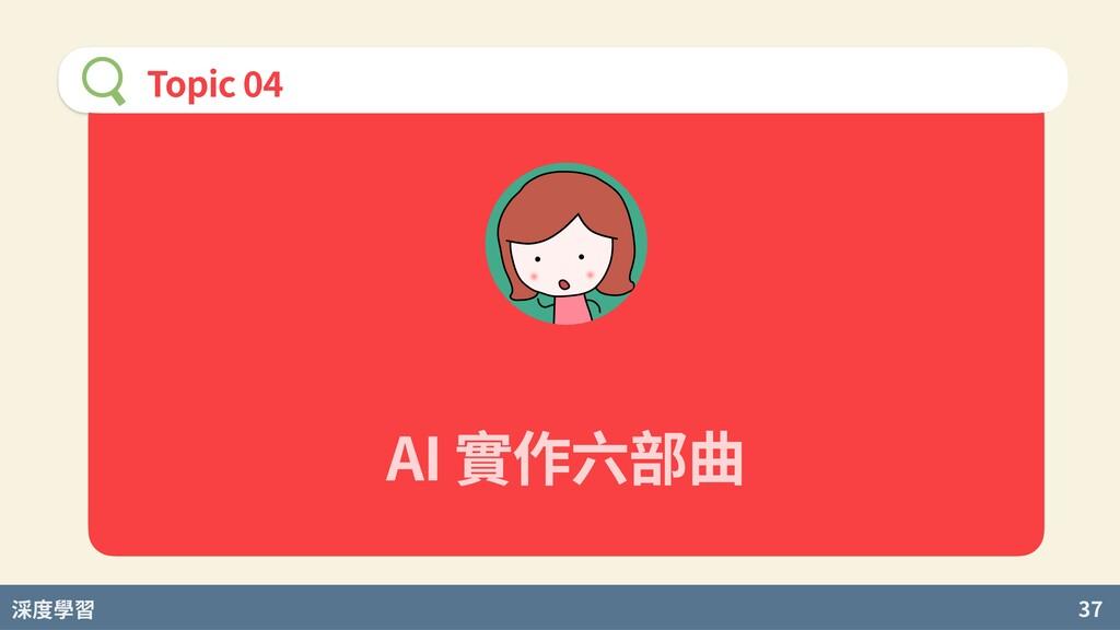 度學習 37 AI 實作六部曲 Topic