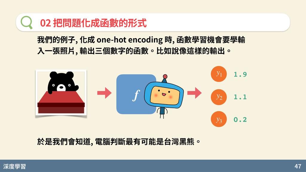 度學習 47 02 把問題化成函數的形式 f 我們的例⼦, 化成 one-hot encodi...