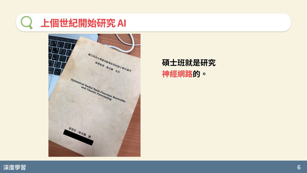 度學習 6 上個世紀開始研究 AI 碩⼠班就是研究 神經網路的。