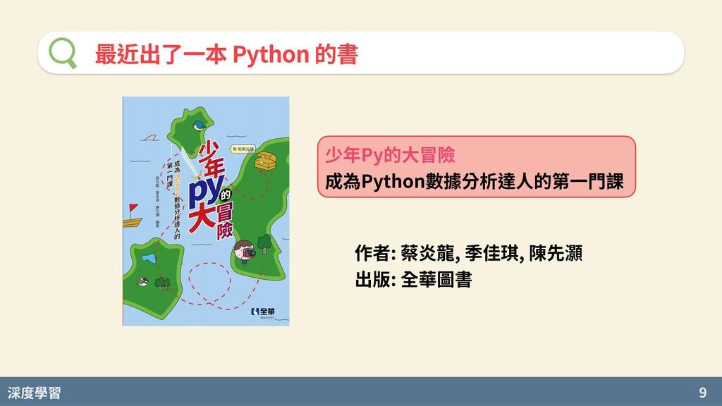 度學習 9 最近出了⼀本 Python 的書 少年Py的⼤冒險 成為Python數據分析達⼈的...