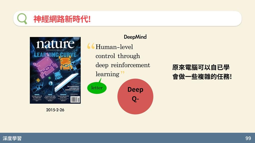 度學習 99 神經網路新時代! Human-level control through dee...