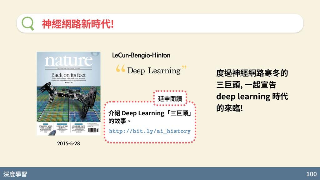 """度學習 100 神經網路新時代! Deep Learning """" LeCun-Bengio-H..."""