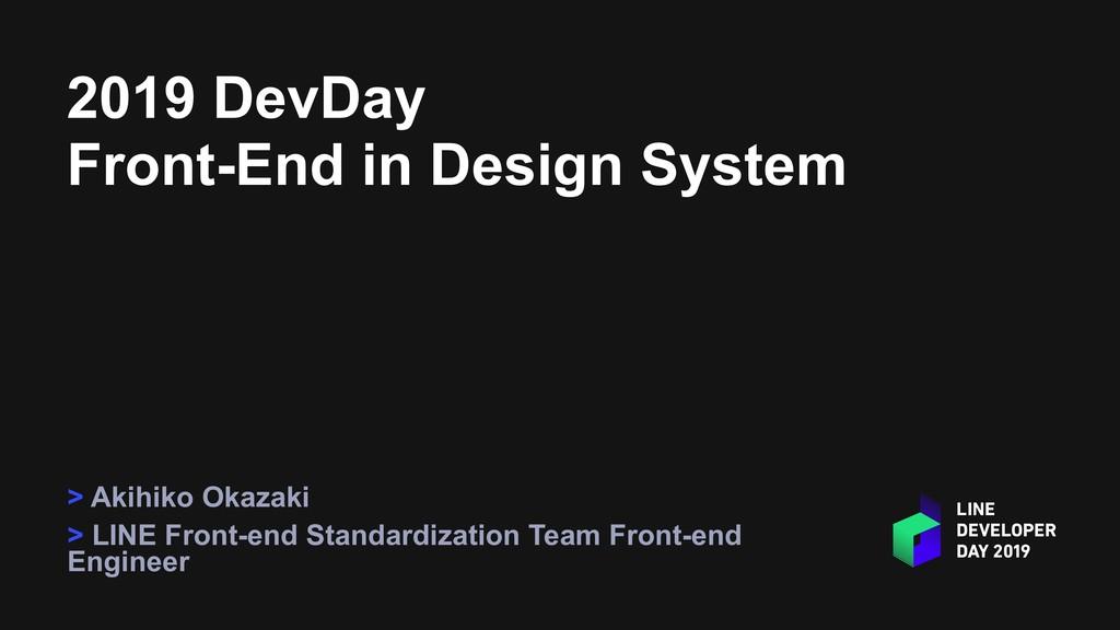 2019 DevDay Front-End in Design System > Akihik...