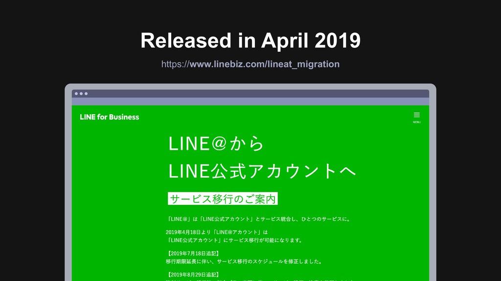 Ƃ https://www.linebiz.com/lineat_migration Rele...