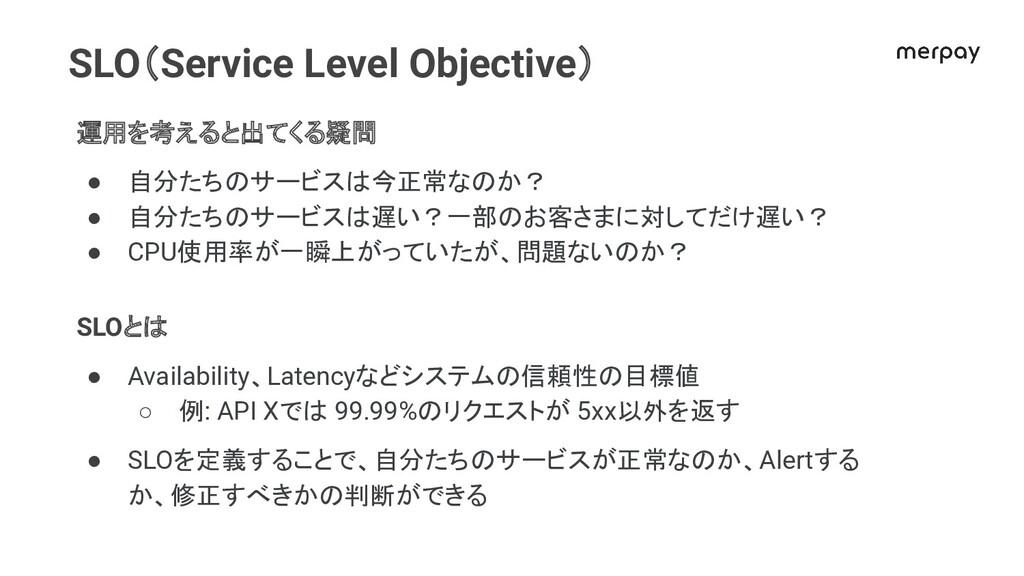 SLO(Service Level Objective) 運用を考えると出てくる疑問 ● 自分...
