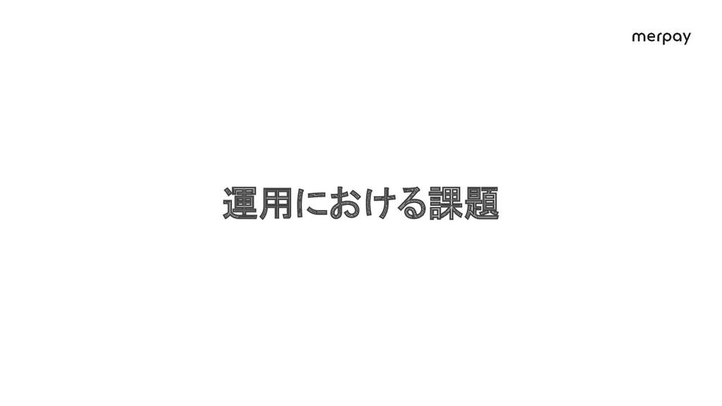 運用における課題