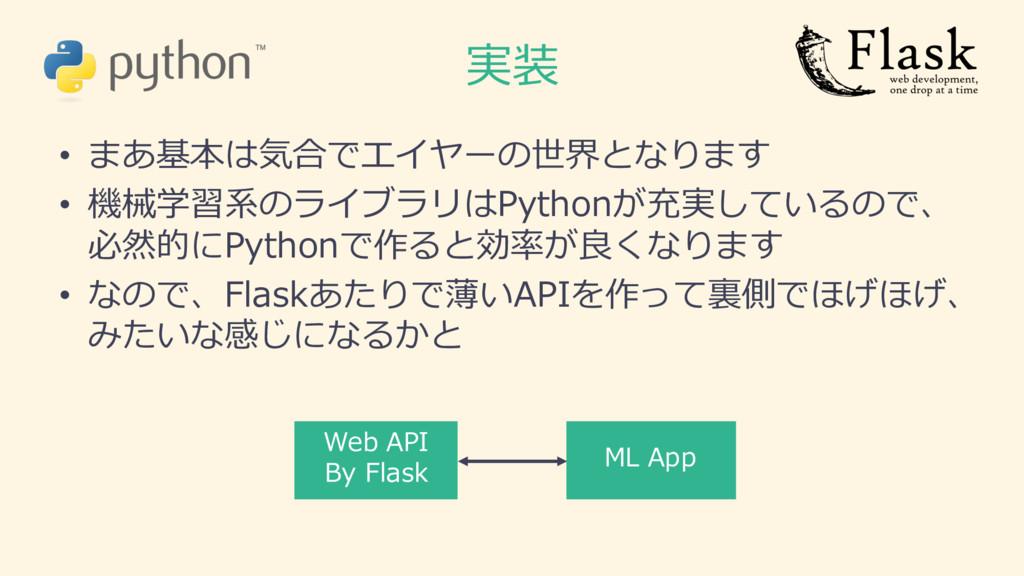 実装 • まあ基本は気合でエイヤーの世界となります • 機械学習系のライブラリはPythonが...