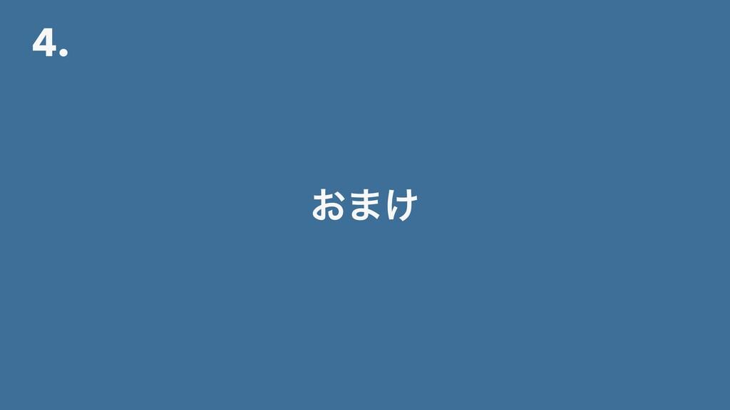 4. ͓·͚