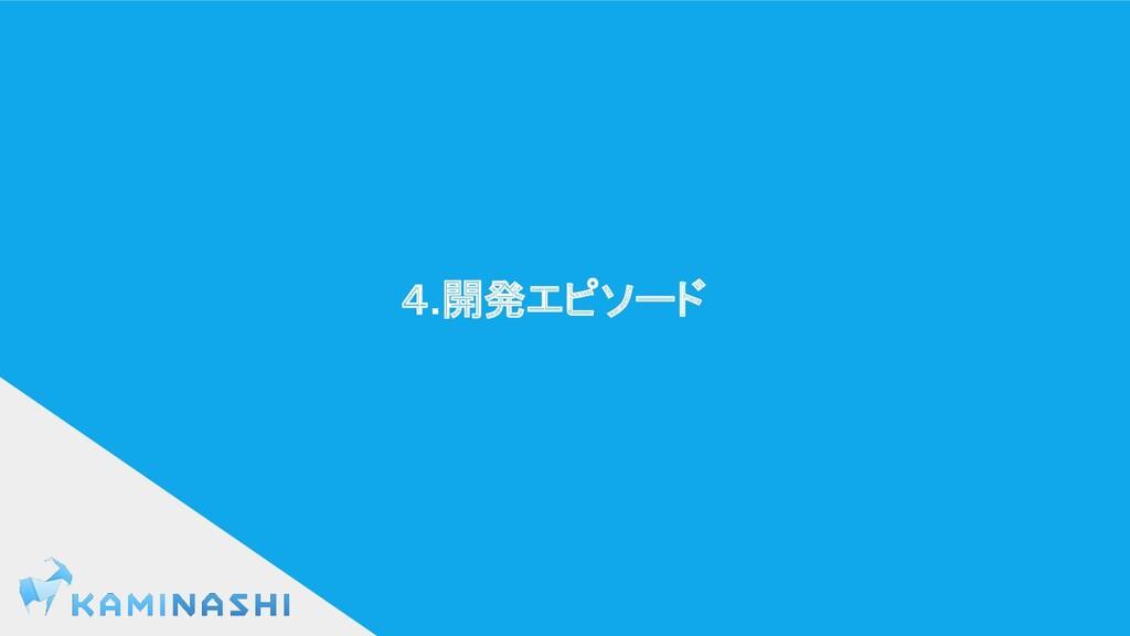 4.開発エピソード