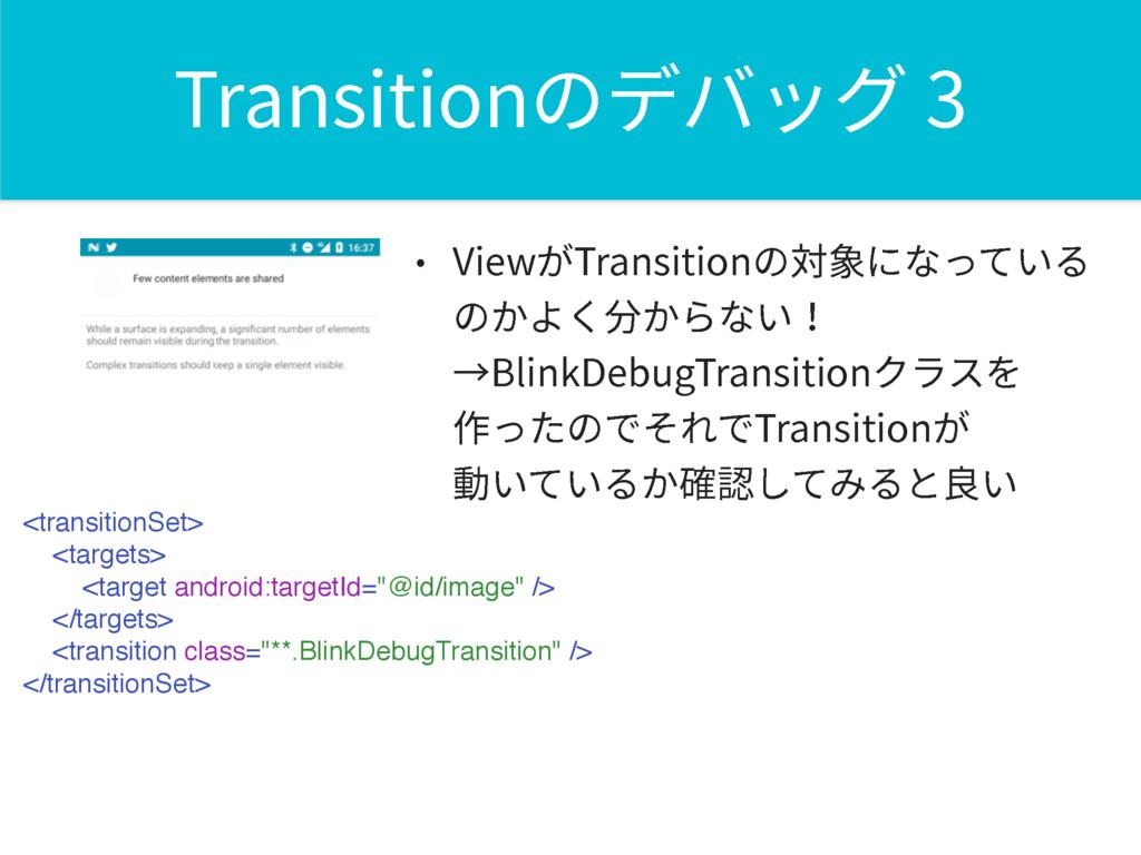 5SBOTJUJPOךرغحؚ <transitionSet> <targets> <ta...