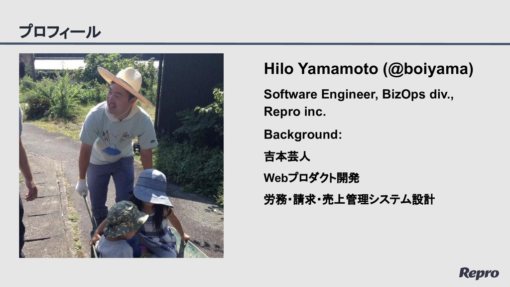 Hilo Yamamoto (@boiyama) Software Engineer, Biz...