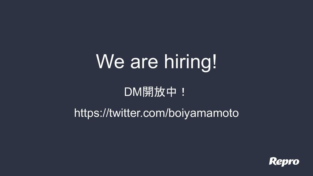 We are hiring! DM開放中! https://twitter.com/boiya...