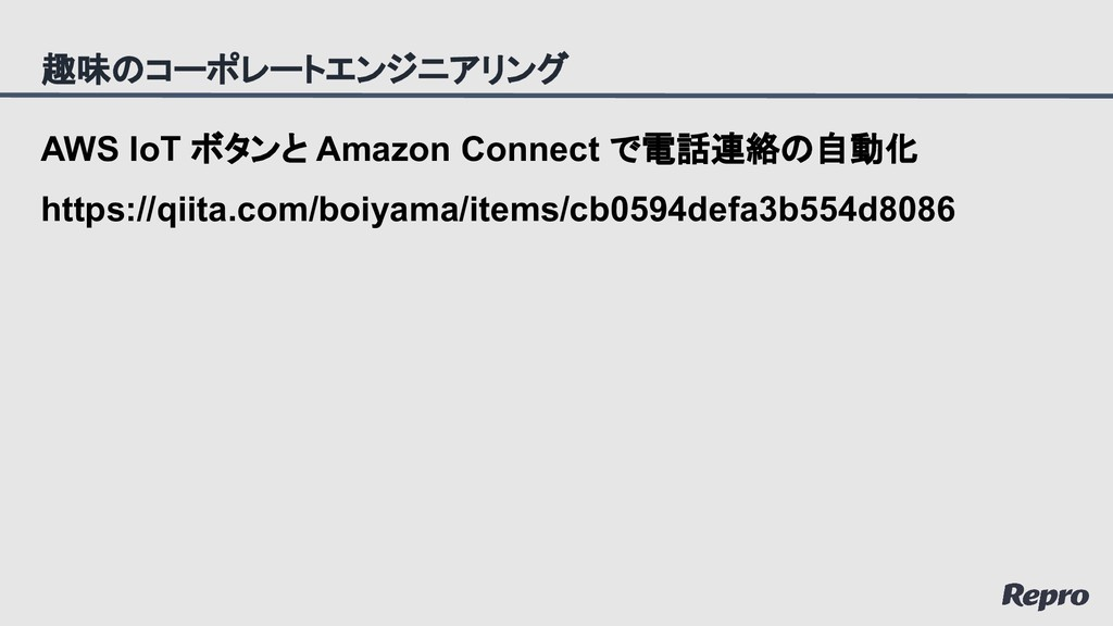 AWS IoT ボタンと Amazon Connect で電話連絡の自動化 https://q...