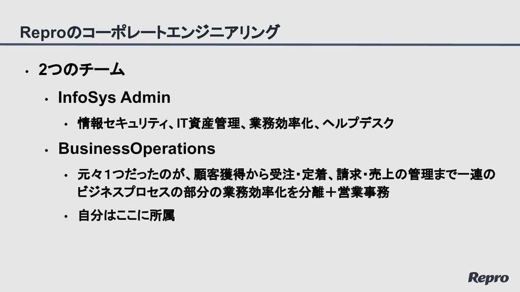 • 2つのチーム • InfoSys Admin • 情報セキュリティ、IT資産管理、業務効率...