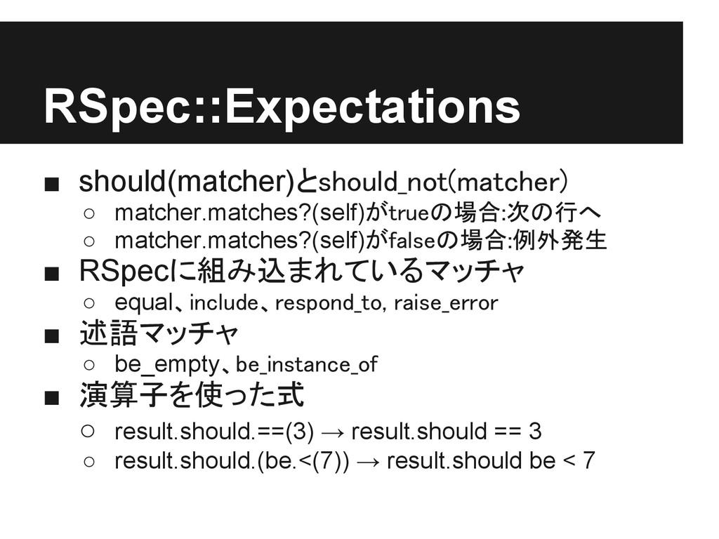RSpec::Expectations ■ should(matcher)とshould_no...