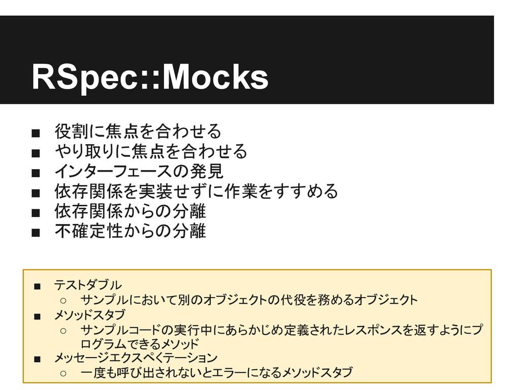 RSpec::Mocks ■ テストダブル ○ サンプルにおいて別のオブジェクトの代役を務める...