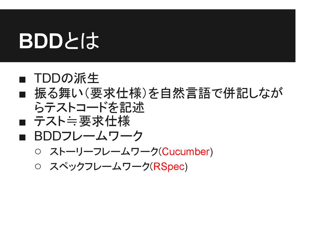 BDDとは ■ TDDの派生 ■ 振る舞い(要求仕様)を自然言語で併記しなが らテストコードを...