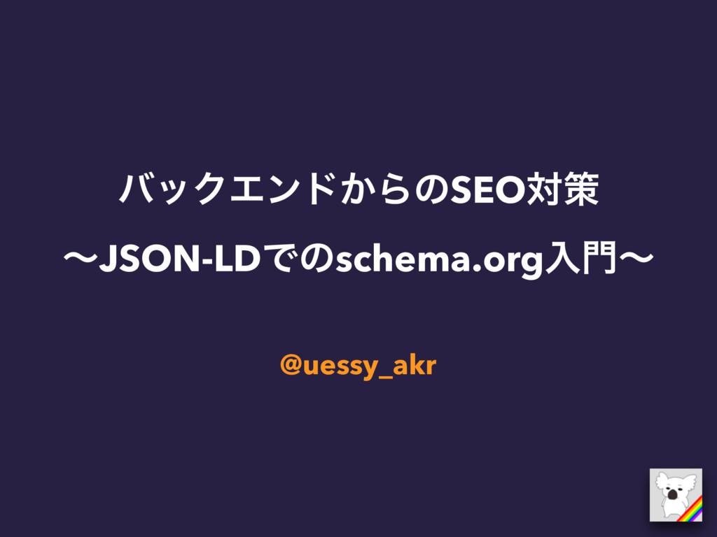 όοΫΤϯυ͔ΒͷSEOରࡦ ʙJSON-LDͰͷschema.orgೖʙ @uessy_a...