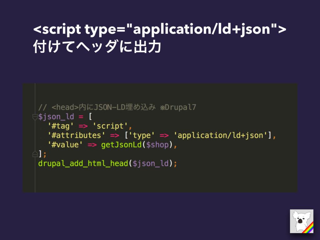 "<script type=""application/ld+json""> ͚ͯϔομʹग़ྗ"