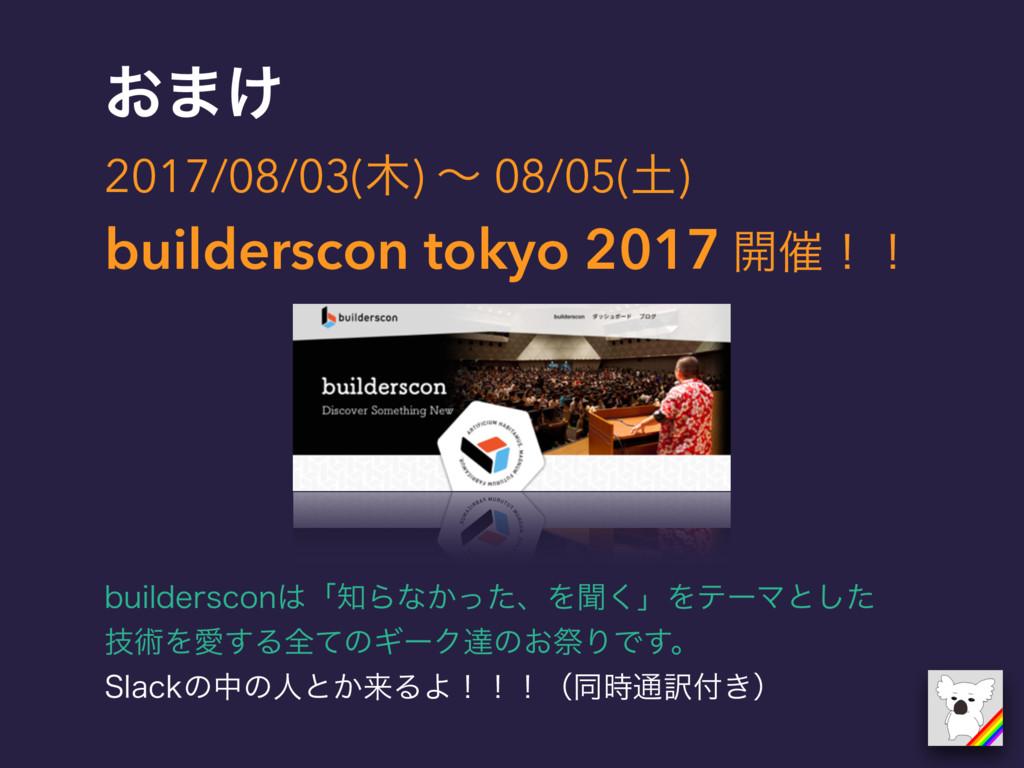 ͓·͚ 2017/08/03() ʙ 08/05() builderscon tokyo ...