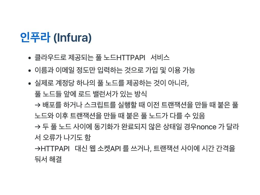 인푸라 (Infura) 클라우드로 제공되는 풀 노드 HTTP API 서비스 이름과 이...