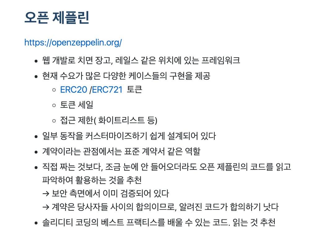 오픈 제플린 https://openzeppelin.org/ 웹 개발로 치면 장고, 레...