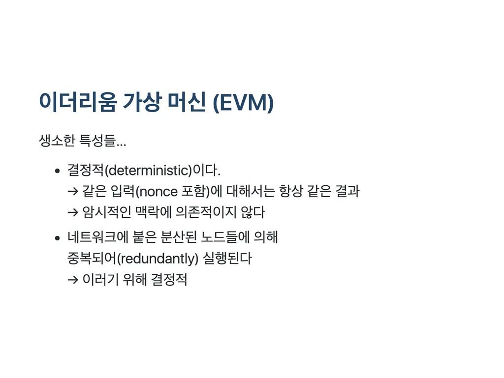이더리움 가상 머신 (EVM) 생소한 특성들… 결정적(deterministic)이다....