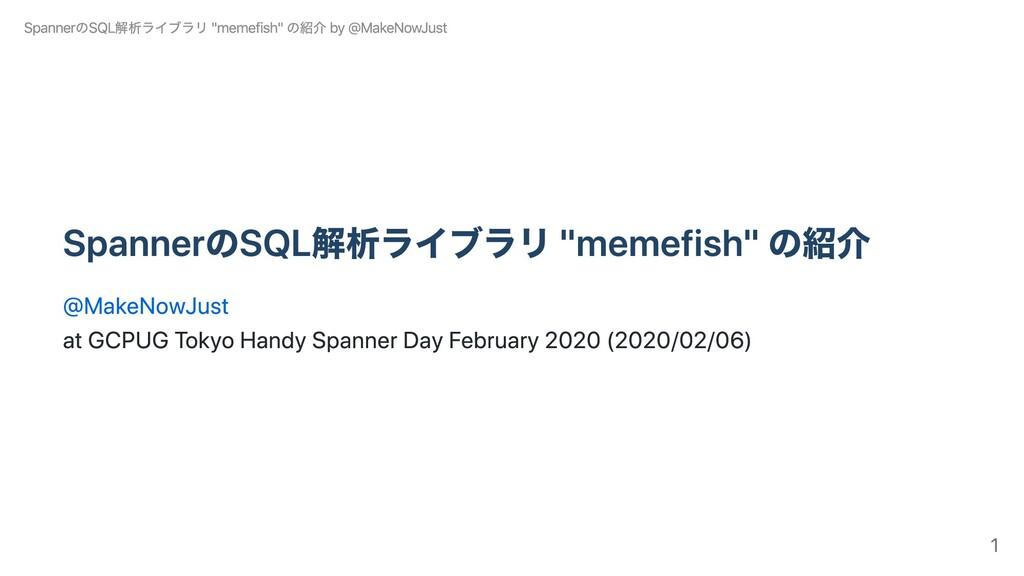 """SpannerのSQL解析ライブラリ """"memefish"""" の紹介 @MakeNowJust ..."""