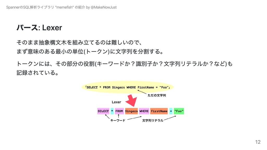 パース: Lexer そのまま抽象構⽂⽊を組み⽴てるのは難しいので、 まず意味のある最⼩の単位...
